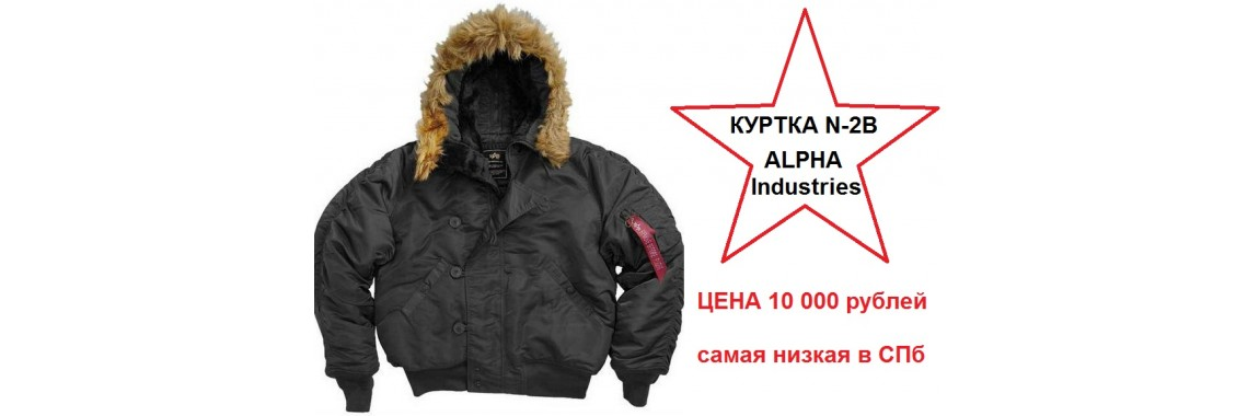 Куртка N-2B Alpha ind.