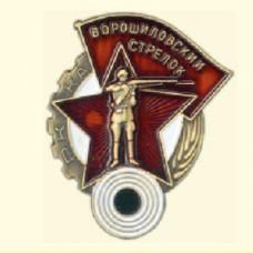 """Магнит - значок """"Ворошиловский стрелок"""""""