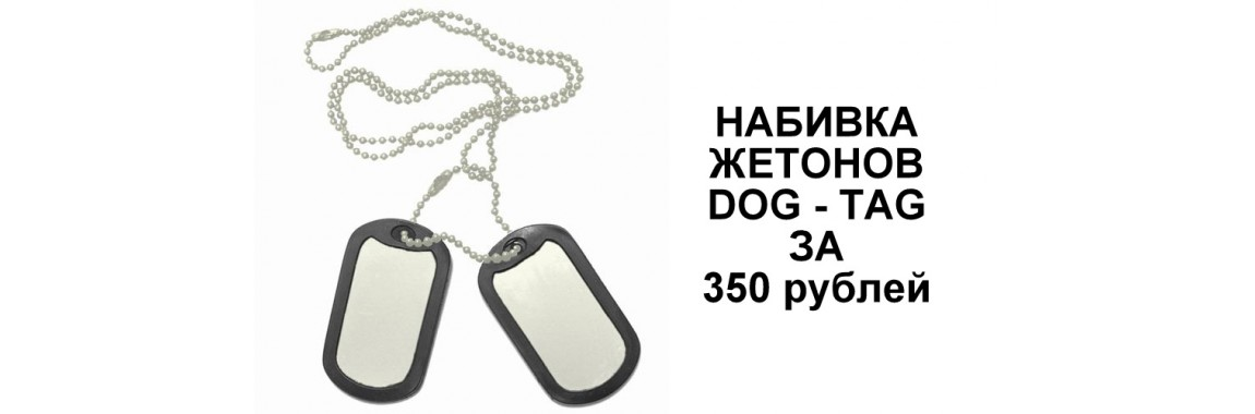 Жетоны Dog - Tag