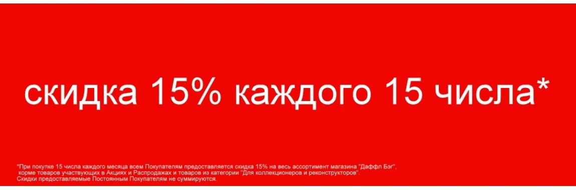 Акция скидка 15% = 15 число