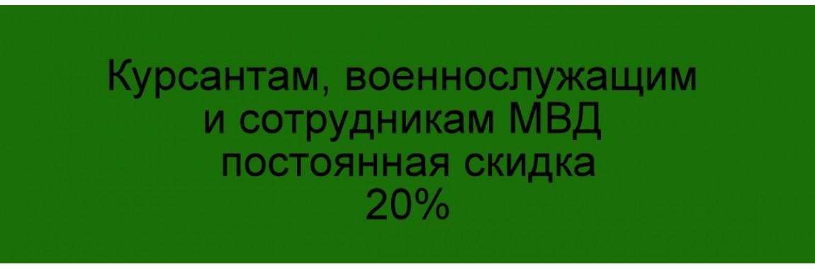 -25% курсантам, МВД, военнослужащим