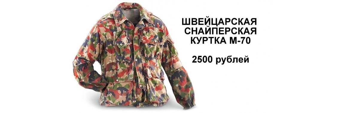 Куртка М 70 Швейцария