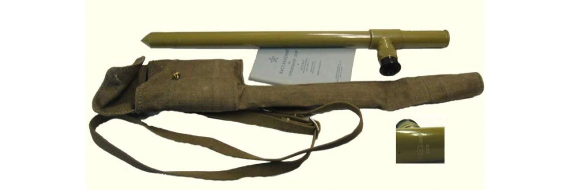 Труба разведчика ТР - 4